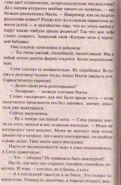 Иллюстрация 1 из 2 для Предпоследний герой: Роман - Литвинова, Литвинов   Лабиринт - книги. Источник: Ya_ha