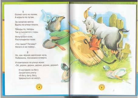Иллюстрация 1 из 10 для Федорино горе и другие сказки - Корней Чуковский | Лабиринт - книги. Источник: magnolia