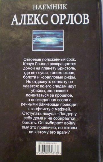 Иллюстрация 1 из 13 для Наемник - Алекс Орлов | Лабиринт - книги. Источник: Ефимова  Ирина Евгеньевна