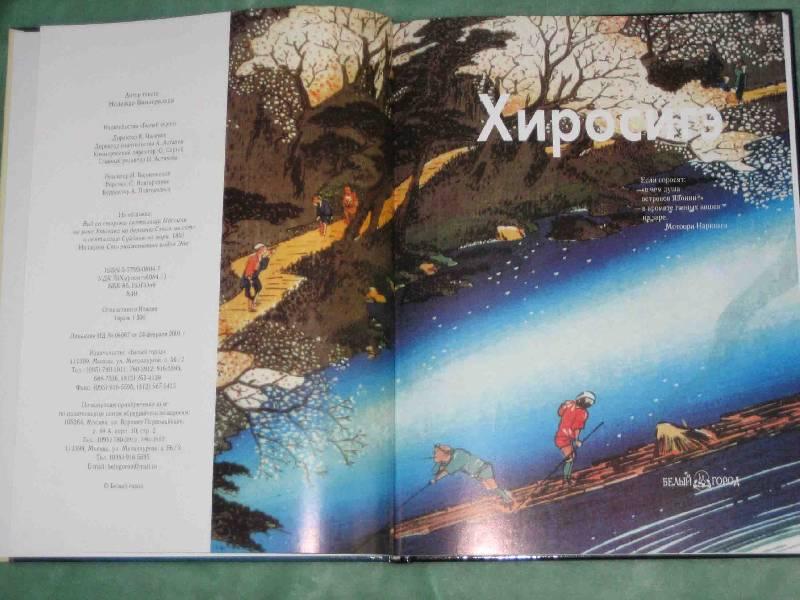 Иллюстрация 1 из 28 для Хиросигэ - Надежда Виноградова   Лабиринт - книги. Источник: Трухина Ирина