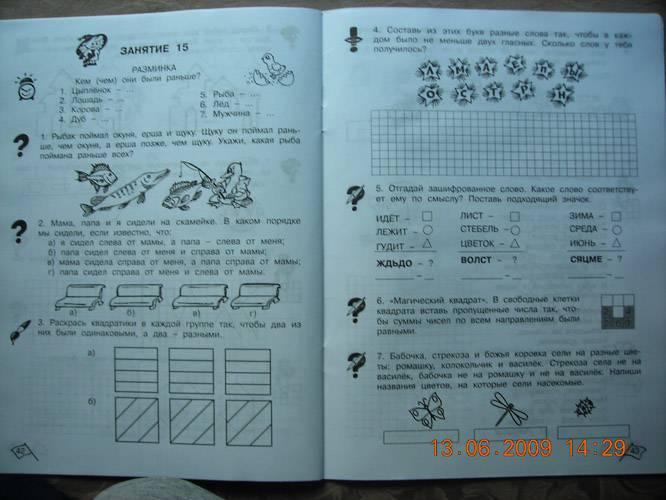 Ответы рпс класс 4 гдз ответы холодова онлайн 1 часть