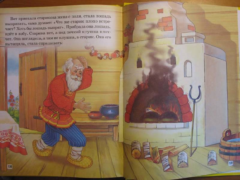 Русские народные сказки для детей и