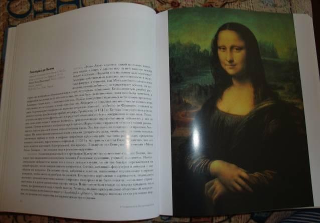 Иллюстрация 1 из 4 для Живопись: от первобытного искусства до ХХI века - Рой Болтон | Лабиринт - книги. Источник: ПандA