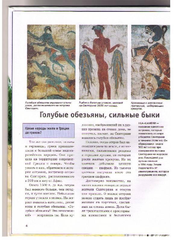 Иллюстрация 1 из 20 для Древняя Греция - Герхард Финк | Лабиринт - книги. Источник: Ya_ha