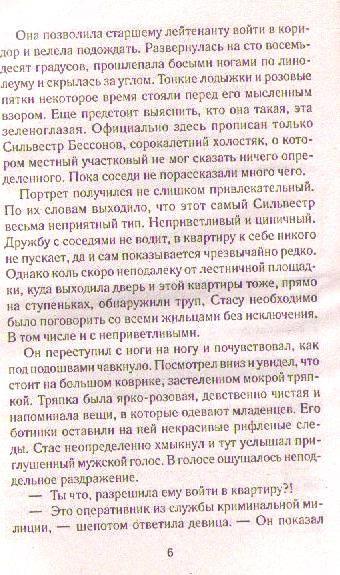 Иллюстрация 1 из 6 для Банановое убийство - Галина Куликова | Лабиринт - книги. Источник: Ya_ha