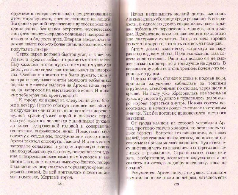 Иллюстрация 1 из 3 для Конклав Бессмертных. В краю далеком - Виталий Зыков | Лабиринт - книги. Источник: Ya_ha