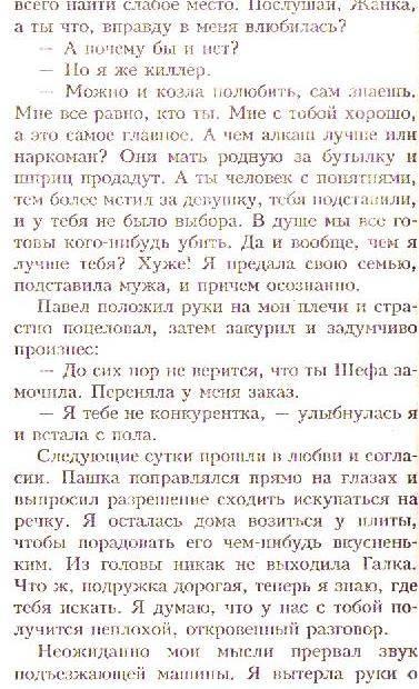 Иллюстрация 1 из 2 для Ликвидатор, или Когда тебя не стало - Юлия Шилова | Лабиринт - книги. Источник: Ya_ha