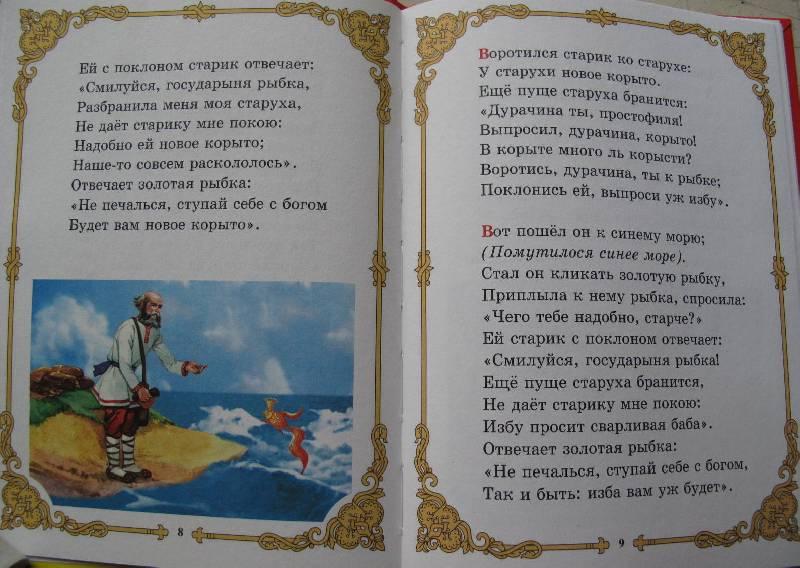 рассказ о рыбаке и рыбке на английском языке