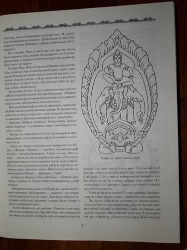 Иллюстрация 1 из 5 для Мифы народов Востока и Средней Азии - Муравьева, Куницкая | Лабиринт - книги. Источник: Наталья Бухтиярова
