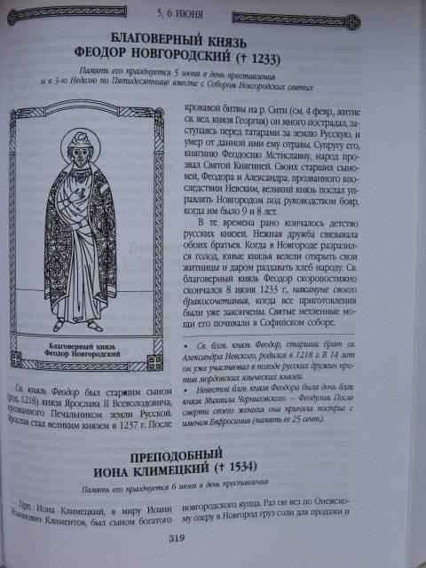 Иллюстрация 1 из 3 для Русские святые. - Таисия Монахиня | Лабиринт - книги. Источник: Afina
