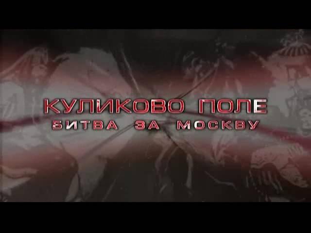 Иллюстрация 1 из 12 для Куликово поле: Битва за Москву. Фильм 7 (DVD) | Лабиринт - видео. Источник: Afina