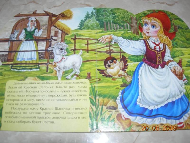 Иллюстрация 1 из 5 для Красная шапочка - Шарль Перро | Лабиринт - книги. Источник: Соловей
