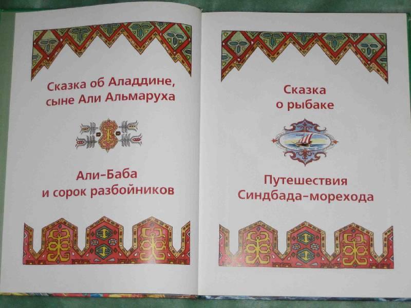 Иллюстрация 1 из 15 для Сказки старого Востока | Лабиринт - книги. Источник: Трухина Ирина