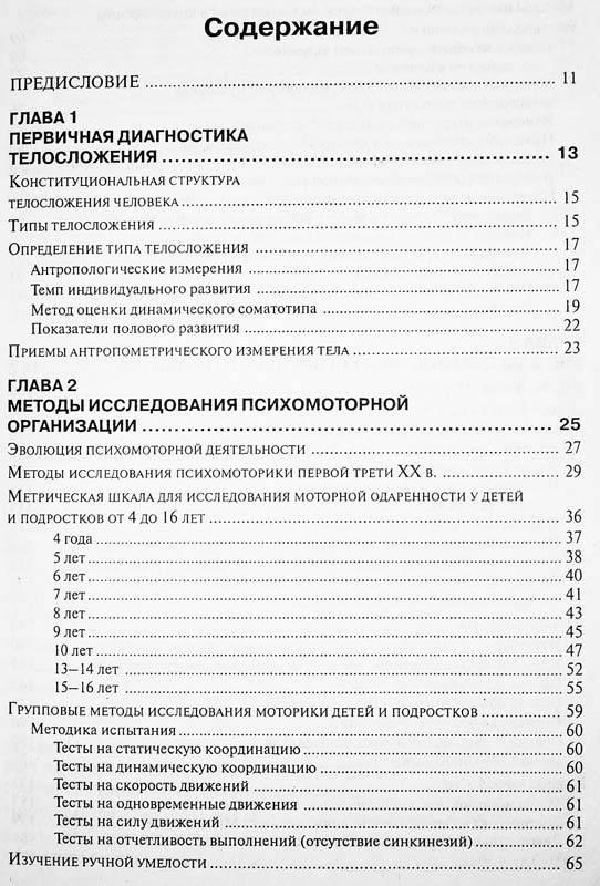 Иллюстрация 1 из 8 для Практикум по возрастной психологии - Головей, Рыбалко | Лабиринт - книги. Источник: Имярек