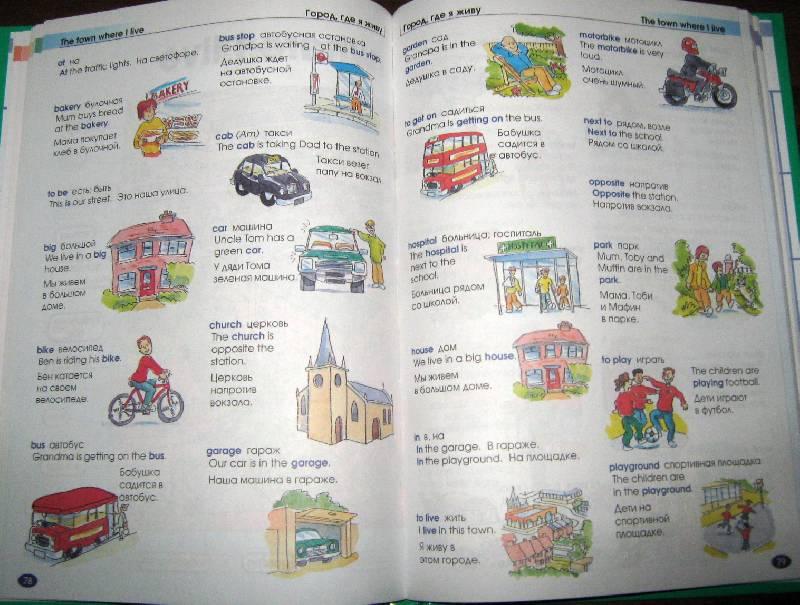 Словарь По Английскому За 3 Класс