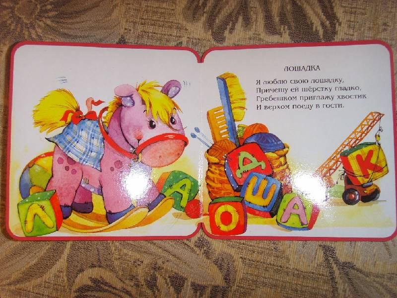 Книжка малышка а барто