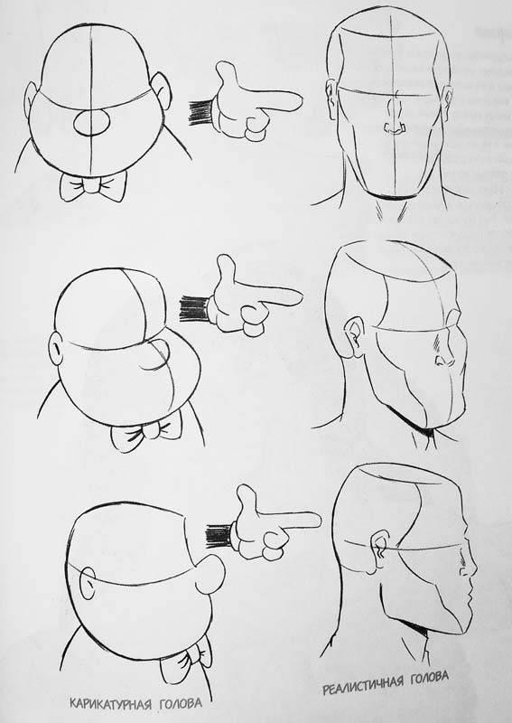 Кристофер харт. как нарисовать мультяшки для начинающих