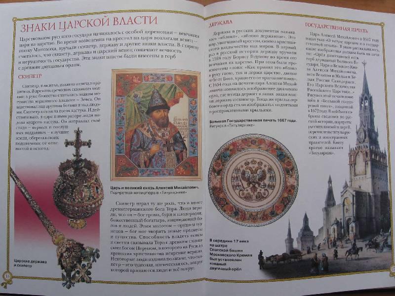 герб и гимн россии