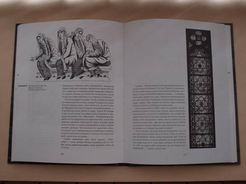 Иллюстрация 7 из 7 для париж от цезаря
