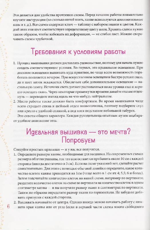 Иллюстрация 1 из 8 для Вышивка крестом. Шаг за шагом - Ирина Наниашвили | Лабиринт - книги. Источник: Наталья Плотникова