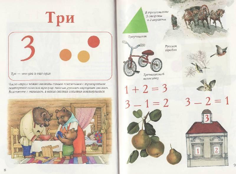 Иллюстрация 1 из 4 для Учимся считать. Счет 0-10: от 2 до 5 лет | Лабиринт - книги. Источник: Наталья Плотникова