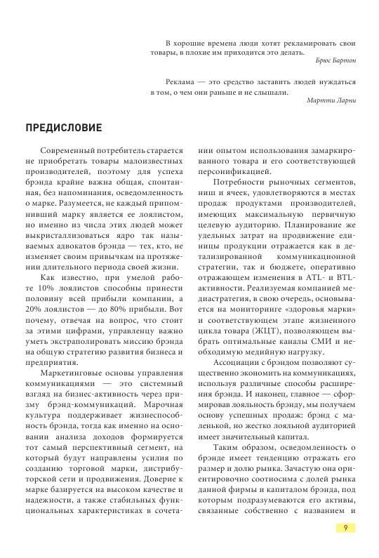 Иллюстрация 1 из 42 для Маркетинговые основы управления коммуникациями - Валерий Музыкант   Лабиринт - книги. Источник: Joker