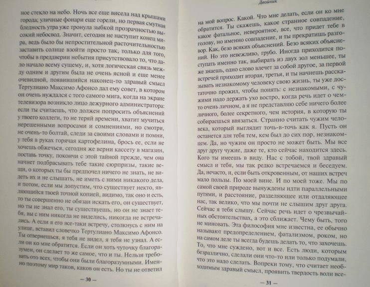 Иллюстрация 1 из 3 для Двойник - Жозе Сарамаго | Лабиринт - книги. Источник: Ягодка