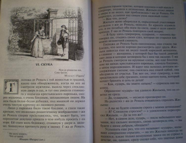 """Иллюстрация № 7 к книге """"Красное и черное: Роман"""", фотография, изображение, картинка"""