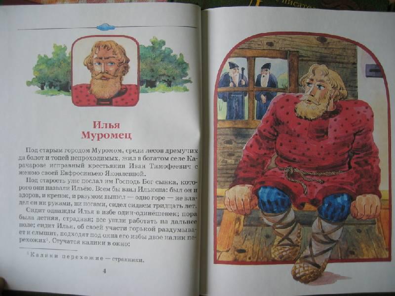 Иллюстрация 1 из 24 для Былины | Лабиринт - книги. Источник: Синявина Ольга Анатольевна