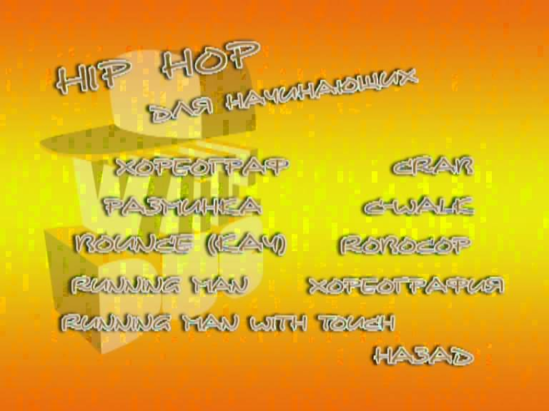 Иллюстрация 1 из 11 для Хип-хоп для начинающих. Для тех, кто хочет научиться танцевать, не посещая мастер- классы (DVD) | Лабиринт - видео. Источник: Ляпина  Ольга Станиславовна