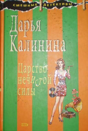 Иллюстрация 1 из 8 для Царство нечистой силы - Дарья Калинина | Лабиринт - книги. Источник: Ефимова  Ирина Евгеньевна