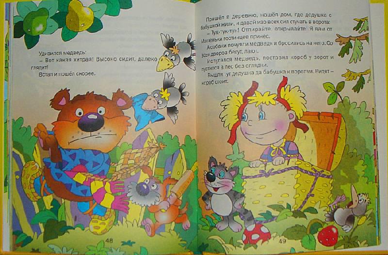 Иллюстрация 1 из 5 для Лесная полянка: Русские народные сказки | Лабиринт - книги. Источник: Maxima