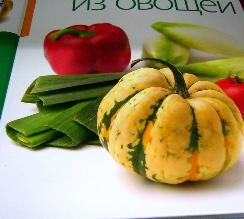 Иллюстрация 1 из 36 для Готовим без ошибок из овощей - А. Самойлов | Лабиринт - книги. Источник: Nika