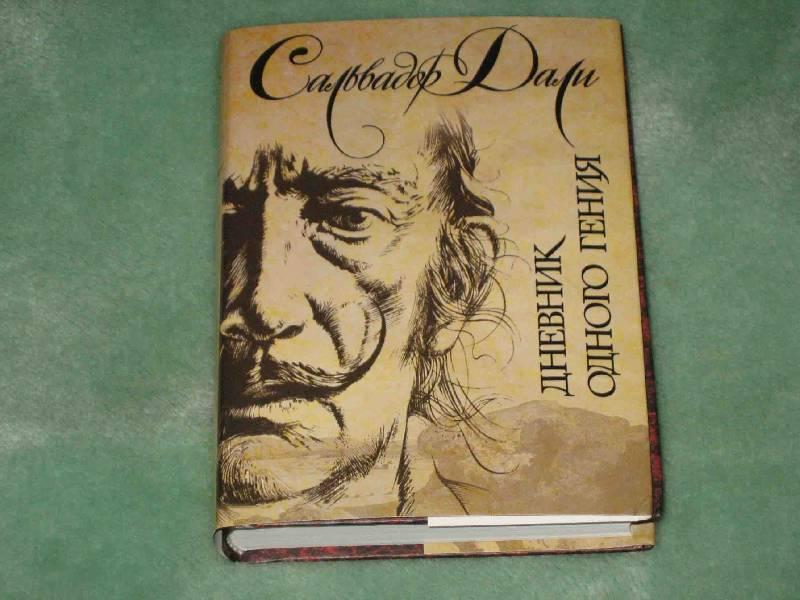Иллюстрация 1 из 28 для Дневник одного гения - Сальвадор Дали | Лабиринт - книги. Источник: Трухина Ирина