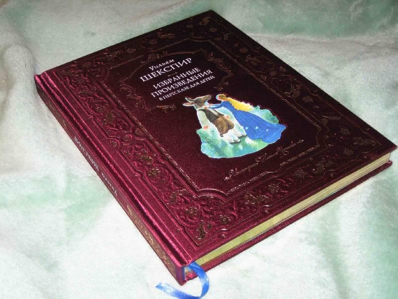 Иллюстрация 1 из 36 для Сказки - Уильям Шекспир | Лабиринт - книги. Источник: Трухина Ирина