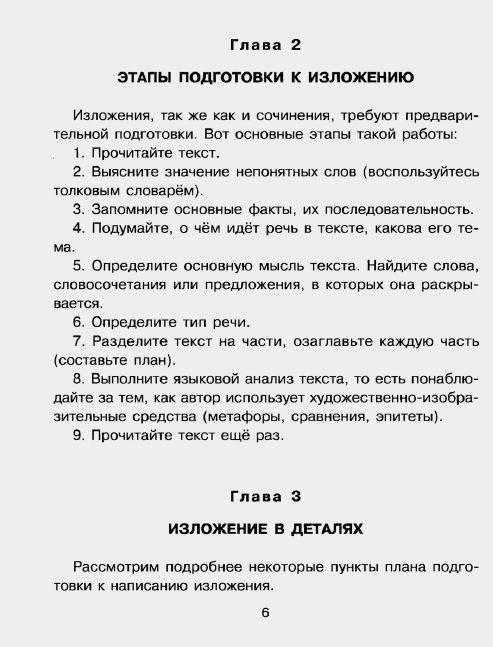 Иллюстрация 1 из 17 для Изложения для младших школьников - Любовь Страхова | Лабиринт - книги. Источник: enotniydrug