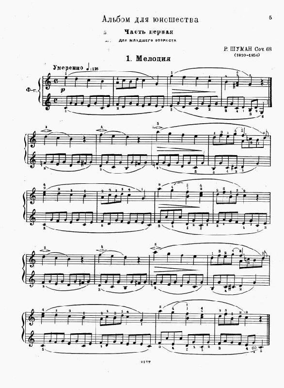 Иллюстрация 1 из 2 для Альбом для юношества: Для фортепиано - Роберт Шуман | Лабиринт - книги. Источник: enotniydrug