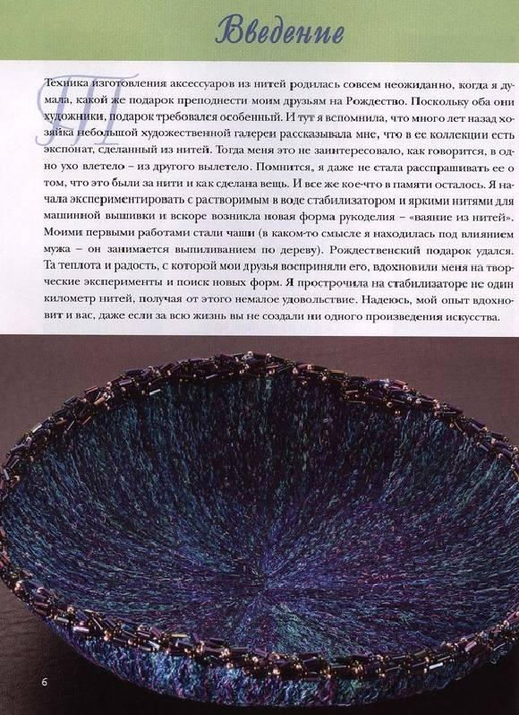 Иллюстрация 1 из 23 для Искусство скульптуры из нитей. Интересные идеи для подарков - Дженет Хокс | Лабиринт - книги. Источник: Joker