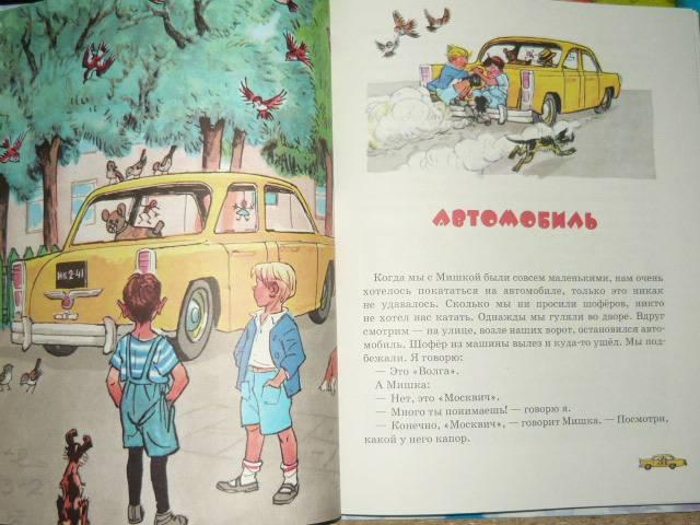 Сказки и рассказы носова николая н читать онлайн страницa 4