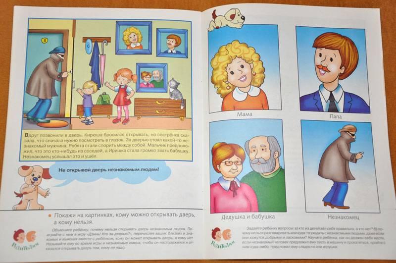 Внизу на каждой странице пояснение для родителей