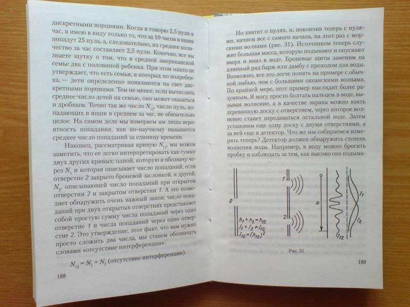 Иллюстрация 1 из 2 для Характер физических законов. Мессенджеровские лекции - Ричард Фейнман | Лабиринт - книги. Источник: Dim-Dim