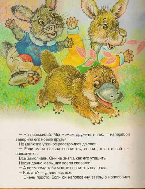 Иллюстрация 1 из 24 для Кенгуренок Руни - Тамара Крюкова   Лабиринт - книги. Источник: _Елена_