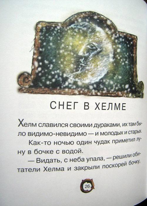 Иллюстрация 1 из 65 для Сказки - Исаак Зингер   Лабиринт - книги. Источник: Olgatje