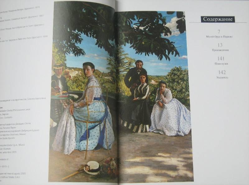 Иллюстрация 1 из 20 для Музей Орсе. Париж | Лабиринт - книги. Источник: Lana80