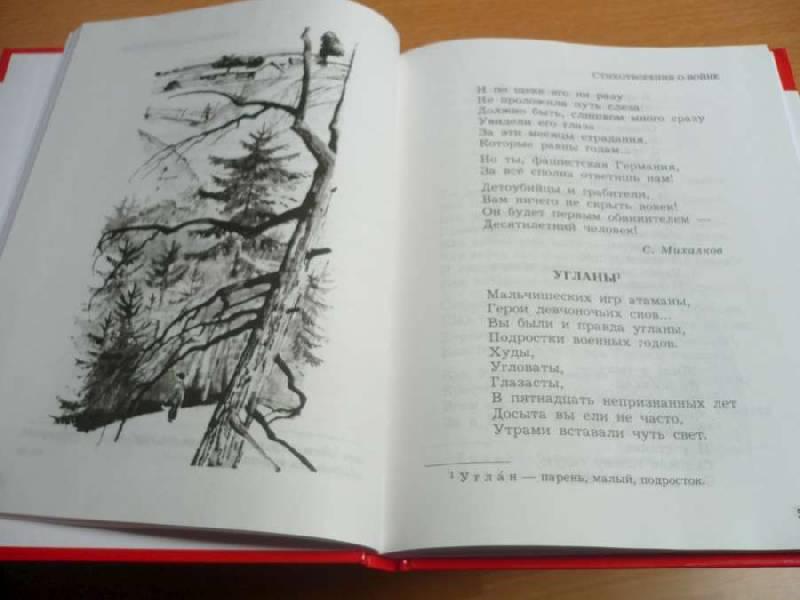 Иллюстрация 1 из 15 для Час мужества   Лабиринт - книги. Источник: Домбиблиотека