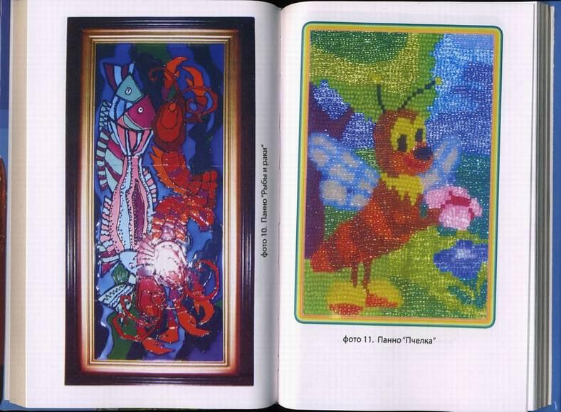 Иллюстрация 1 из 2 для Фантазии со стеклом: витражи, картины, роспись - Скребцова, Данильченко   Лабиринт - книги. Источник: * Ольга *