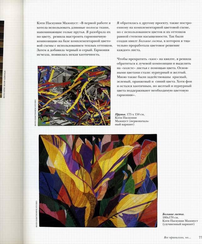 Иллюстрация 1 из 8 для Цвет и композиция в квилте: Практическое руководство - Паскуини, Баркер | Лабиринт - книги. Источник: * Ольга *