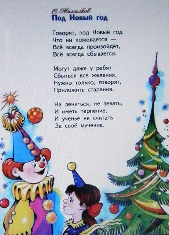 Песенки в лесу родилась елочка на новый год