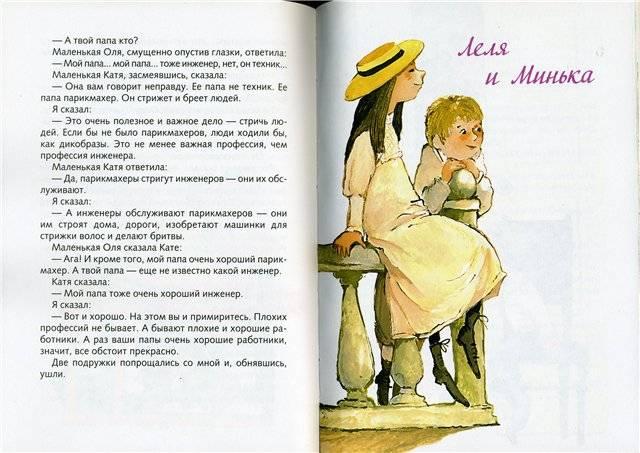 зощенко рассказы для детей краткое содержание для читательского тех, кто