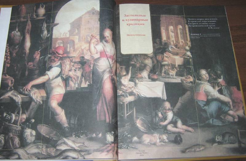 Иллюстрация 1 из 40 для Застольные и кулинарные традиции - Марина Короткова   Лабиринт - книги. Источник: Спанч Боб